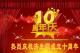 關于落實舉辦濟生(sheng)源(yuan)成(cheng)立(li)十周(zhou)年慶(qing)典(dian)暨百歲宴通知(zhi)
