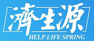 濟生(sheng)源(yuan)